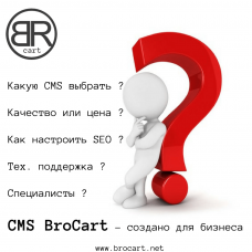 CMS BroCart 3.1.9, foto - 2