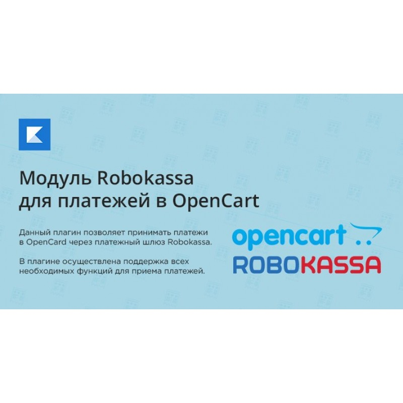 Robokassa payment gateway for opencart