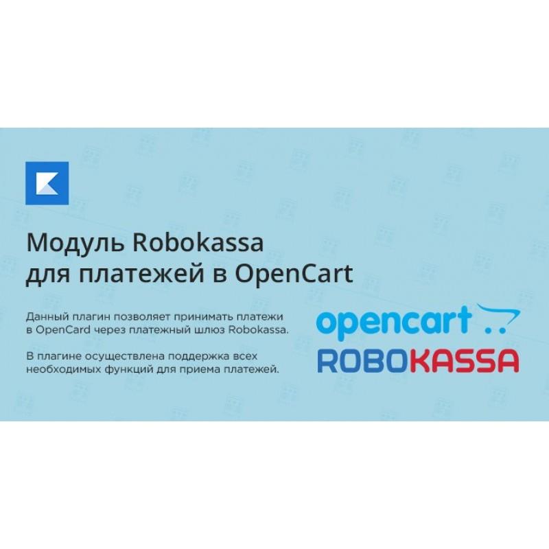 Платежный шлюз Robokassa